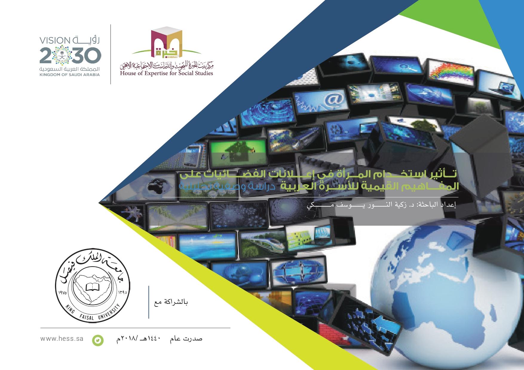 تأثير استخدام المرأة في إعلانات الفضائيات على المفاهيم القيمية للأسرة العربية دراسة وصفية تحليلية