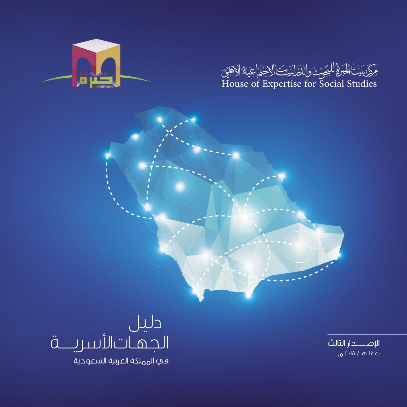 دليل الجهات الأسرة في المملكة العربية السعودية: الإصدار الثالث