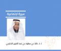 السيرة الذاتية لسعادة الدكتور خالد بن سعود الحليبي - المدير التنفيذي لمركز بيت الخبرة