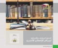 دليل مركز الإصلاح الأسري
