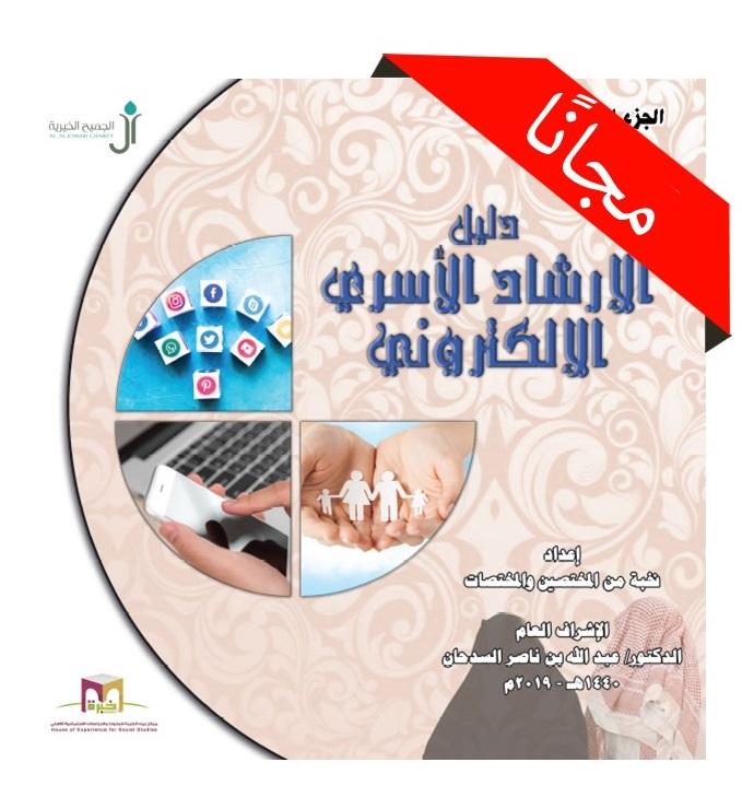 دليل الإرشاد الأسري - التاسع - 2019