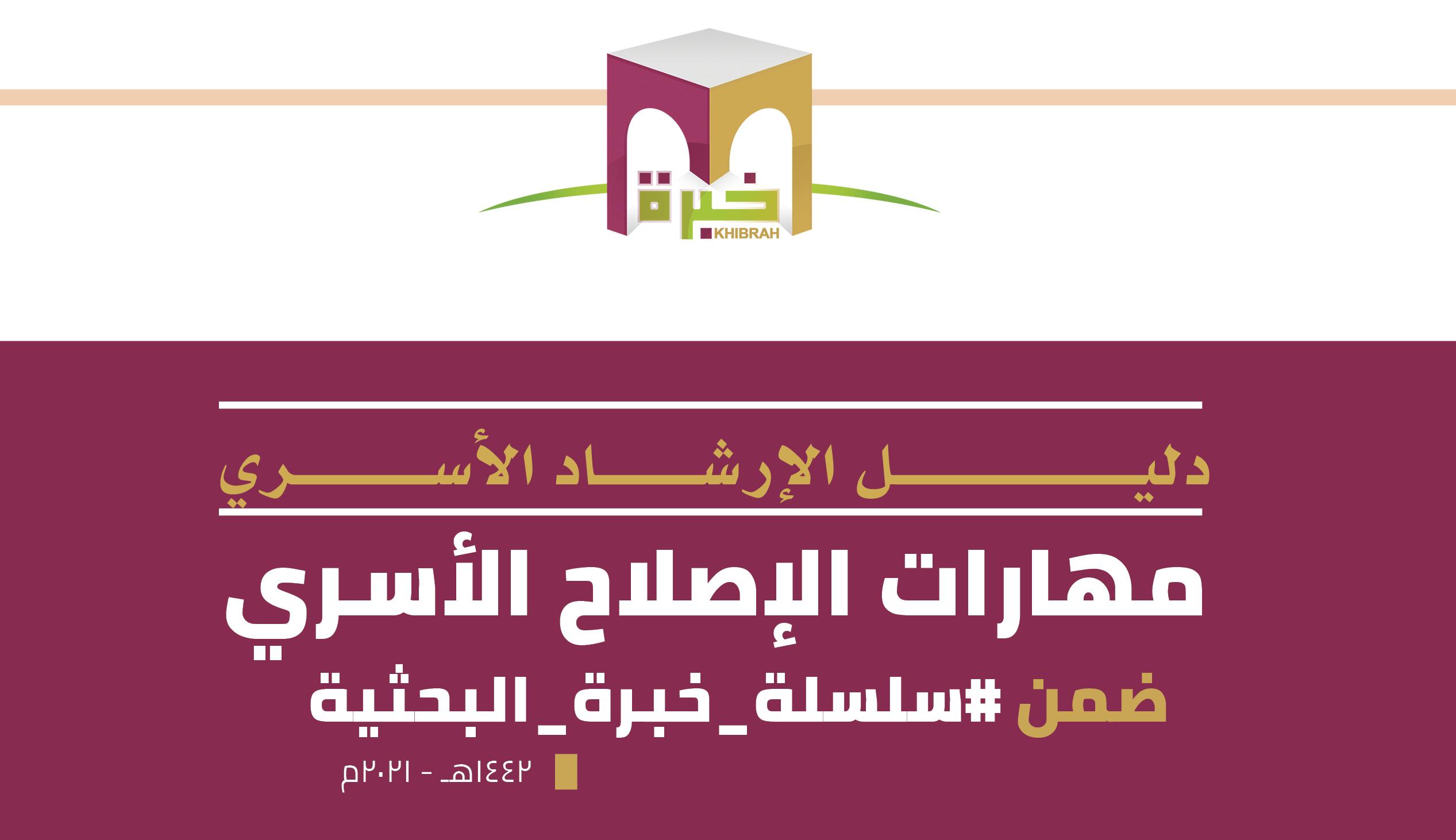 أكثر من 150 معنيا بالإصلاح الأسري يشاركون في لقاء مهارات #الإصلاح_الأسري