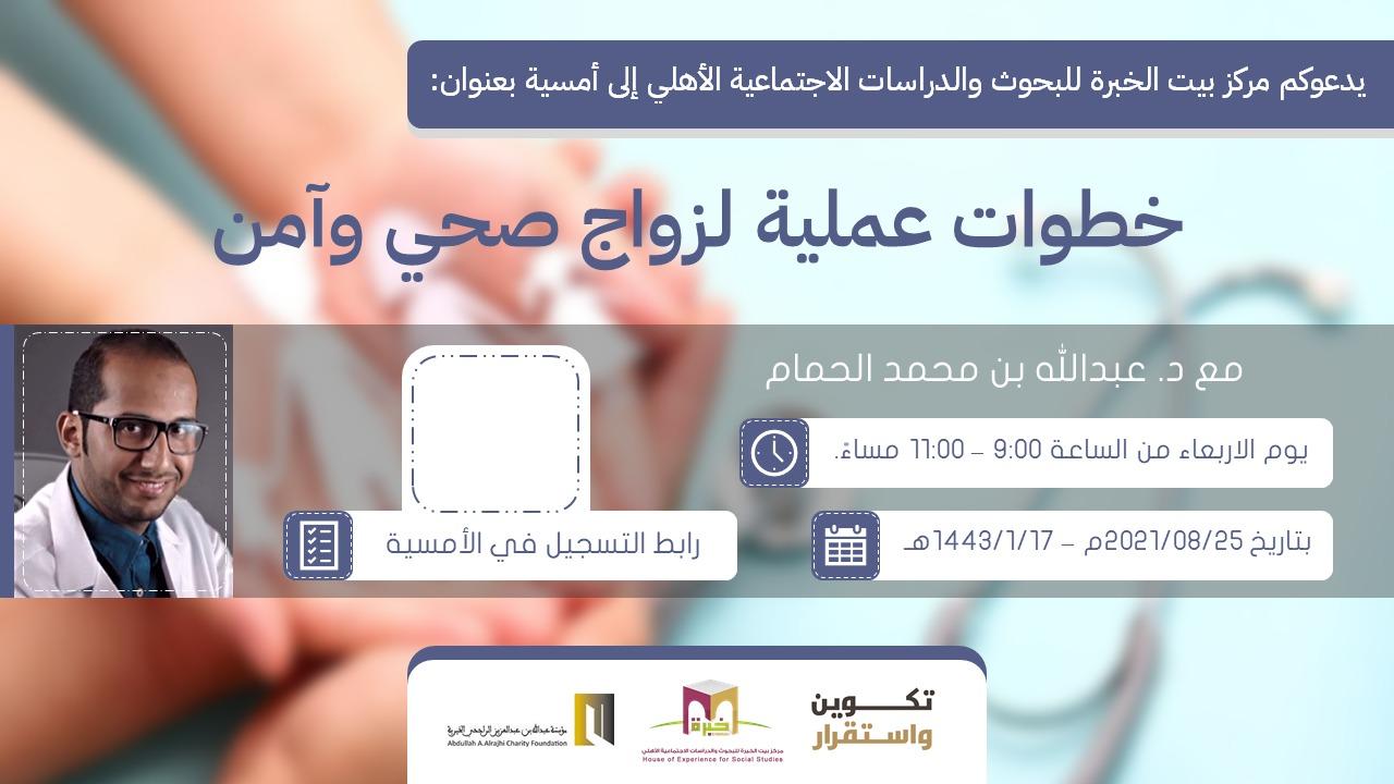 أمسية  : ( خطوات عملية لزواج صحي وآمن)  للمقبلين على الزواج