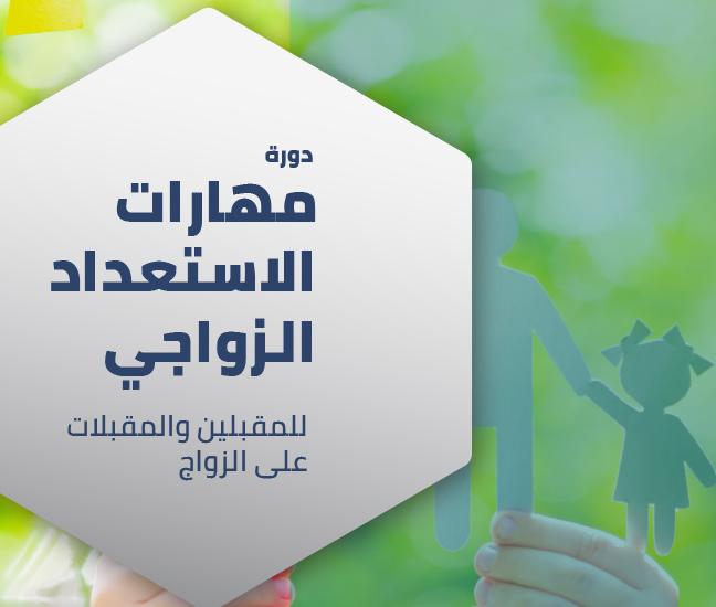 مركز بيت الخبرة للتدريب وبدعم من مؤسسة عبدالله بن عبدالعزيز الراجحي الخيرية يقدم دورة مهارات الاستعداد الزواجي