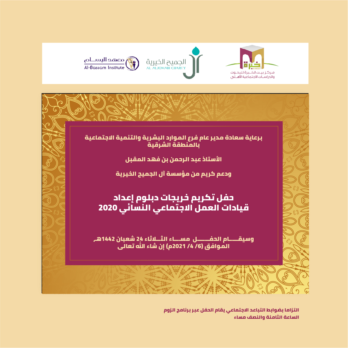 مركز_خبرة يحتفل بدفعة من القيادات النسائية من خريجات دبلوم إعداد القيادات الاجتماعية