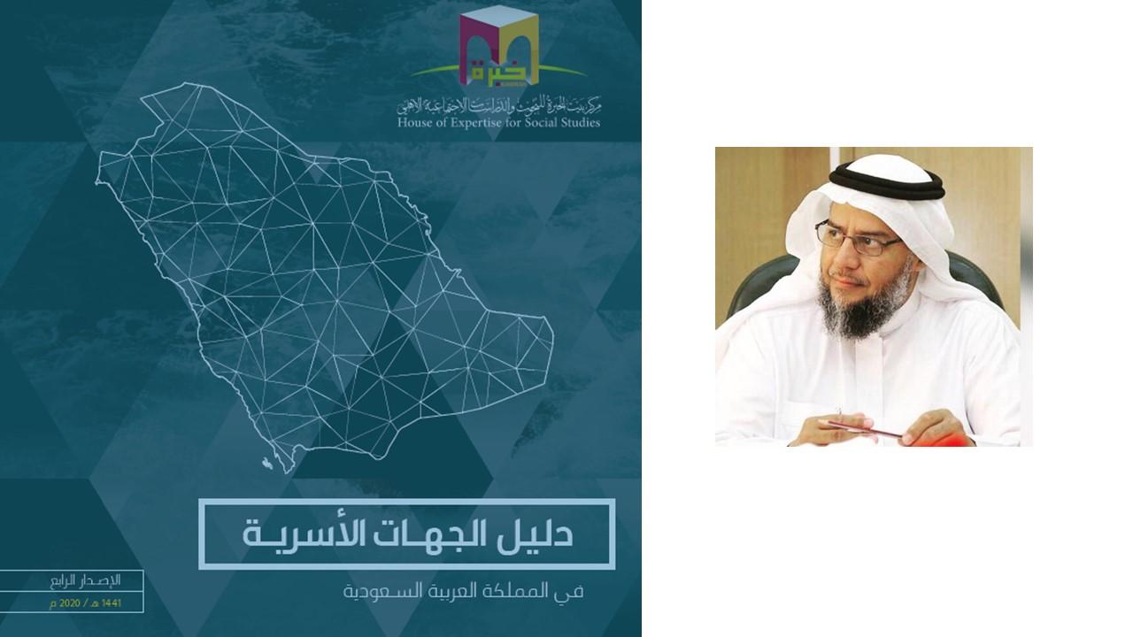 100 جمعية ومركز في دليل الجهات الأسرية بالمملكة