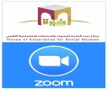 مركز خبرة ينفذ برنامجين تدريبيين مجانيين لتنمية مهارات المحكمين الأسريين وإدارة المشاعر online باستخدام تطبيق Zoom