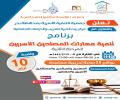 انطلاق البرنامج التدريبي ( تنمية مهارات المصلحين الأسريين)