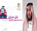 دليل المدربات السعوديات