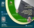 مركز خبرة ينظم اللقاء الثالث حول تصور مقترح لتعزيز دور الأسرة في التماسك المجتمعي بين أفراد المجتمع السعودي.