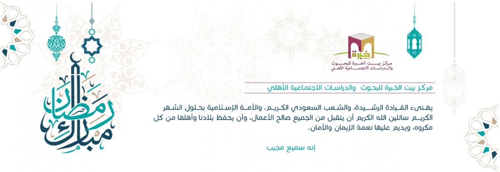 تهنئة مركز بيت الخبرة بشهر رمضان المبارك