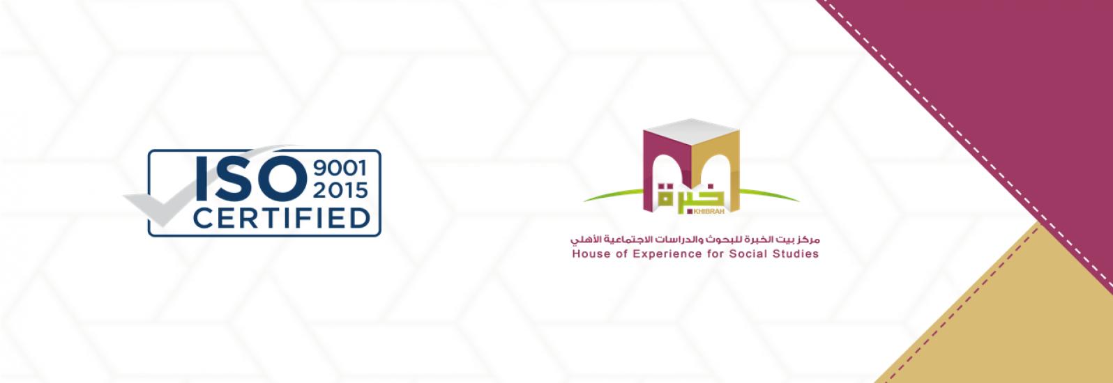 مركز بيت الخبرة للبحوث والدراسات الاجتماعية الأهلي في الاحساء يجدد اعتماد حصوله على شهادة الأيزو ISO 9001/2015