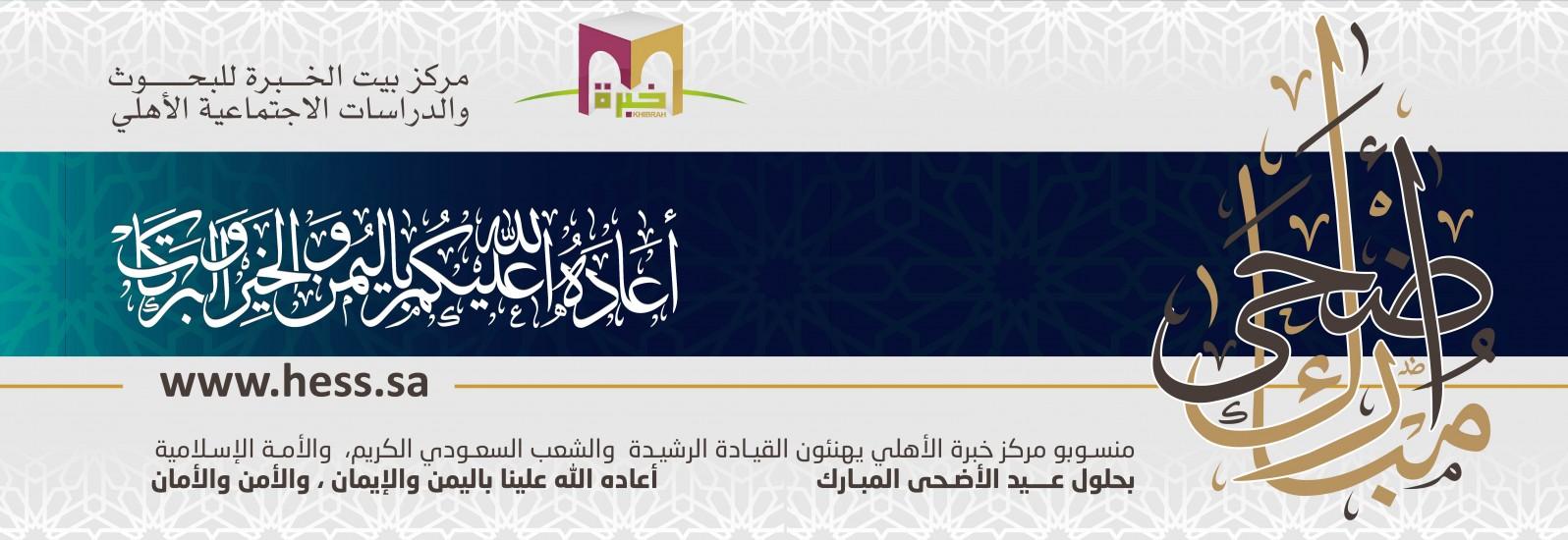 تهنئة مركز بيت الخبرة بعيد الأضحى المبارك