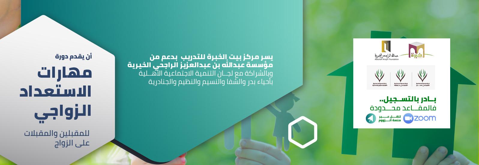 مركز خبرة وبدعم من مؤسسة عبدالله بن عبدالعزيز الراجحي الخيرية يقدم