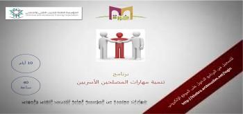 تنمية مهارات المصلحين الأسريين