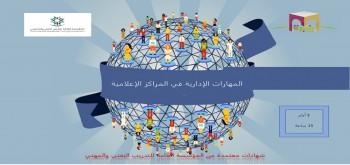 المهارات الإدارية في المراكز الإعلامية